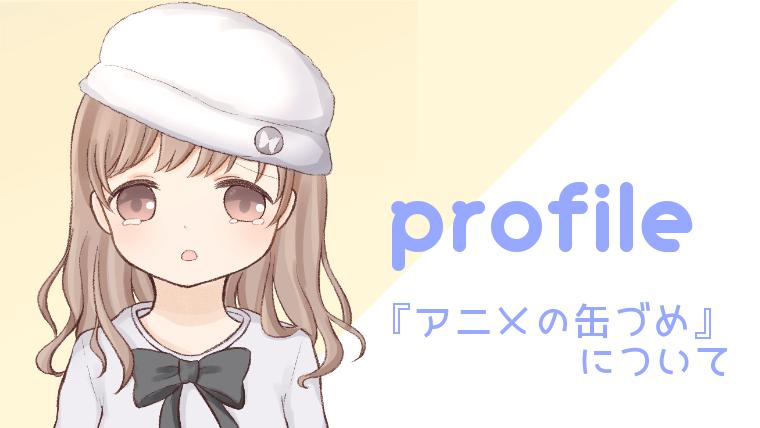 プロフィール