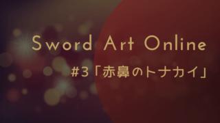 ソードアート・オンライン赤鼻のトナカイ