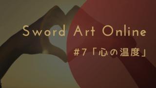 ソードアート・オンライン心の温度