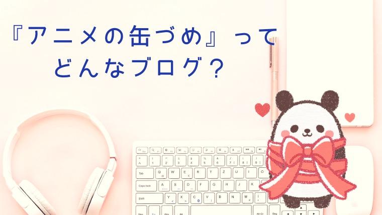 『アニメの缶づめ』ってどんなブログ?