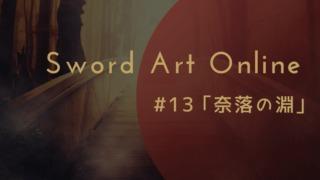 ソードアート・オンライン13話、奈落の淵