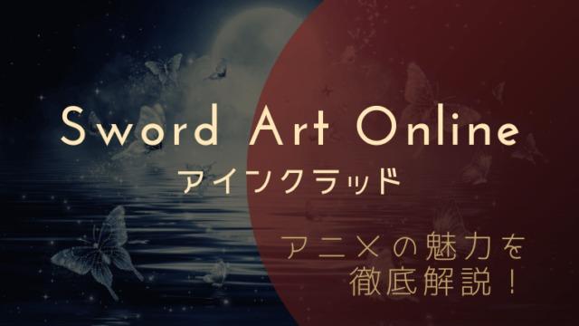 ソードアート・オンラインの魅力を徹底解説