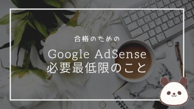 Google AdSense合格のための必要最低限のこと