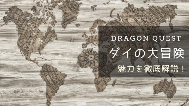ドラゴンクエスト ダイの大冒険の魅力を徹底解説