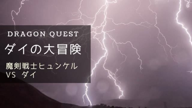ドラゴンクエスト ダイの大冒険 魔剣戦士ヒュンケル
