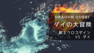 ドラゴンクエスト ダイの大冒険 獣王クロコダインVSダイ