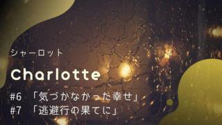 アニメCharlotte感想