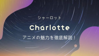 アニメCharlotteの魅力を解説