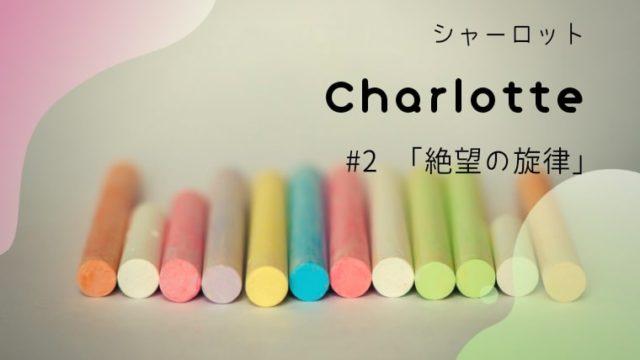 アニメCharlotte第2話・絶望の旋律