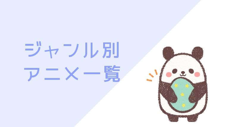 ジャンル別アニメ一覧