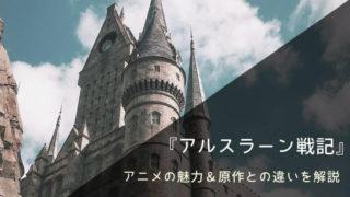 アニメ「アルスラーン戦記」魅力と原作との違い