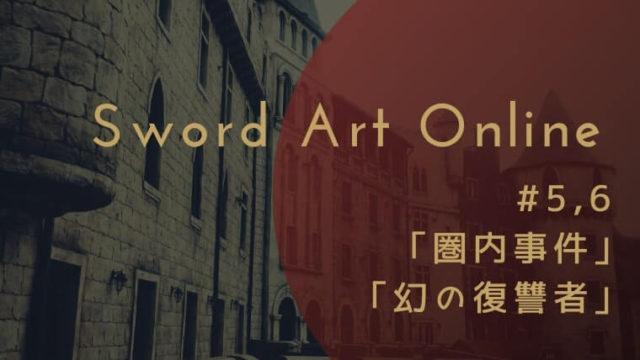 ソードアート・オンライン5、6話