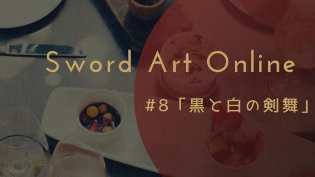 ソードアート・オンライン8話