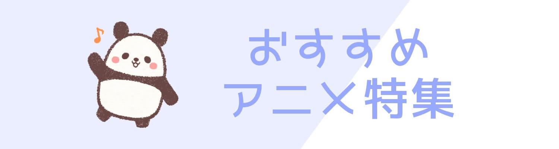 おすすめアニメ特集