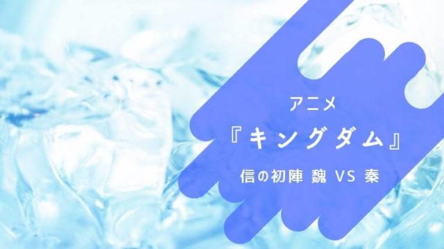 アニメ「キングダム」信の初陣