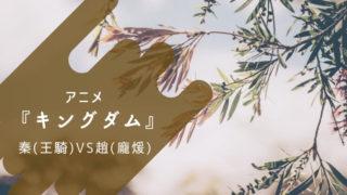 アニメ『キングダム』王騎VS龐煖