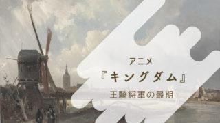 アニメ『キングダム』王騎将軍の最期