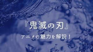 アニメ鬼滅の刃の魅力を解説
