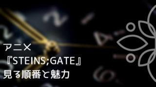 アニメ『STEINS;GATE』見る順番と魅力