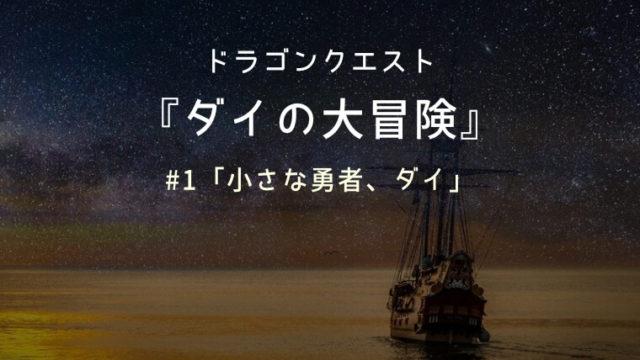 ドラゴンクエストダイの大冒険第1話