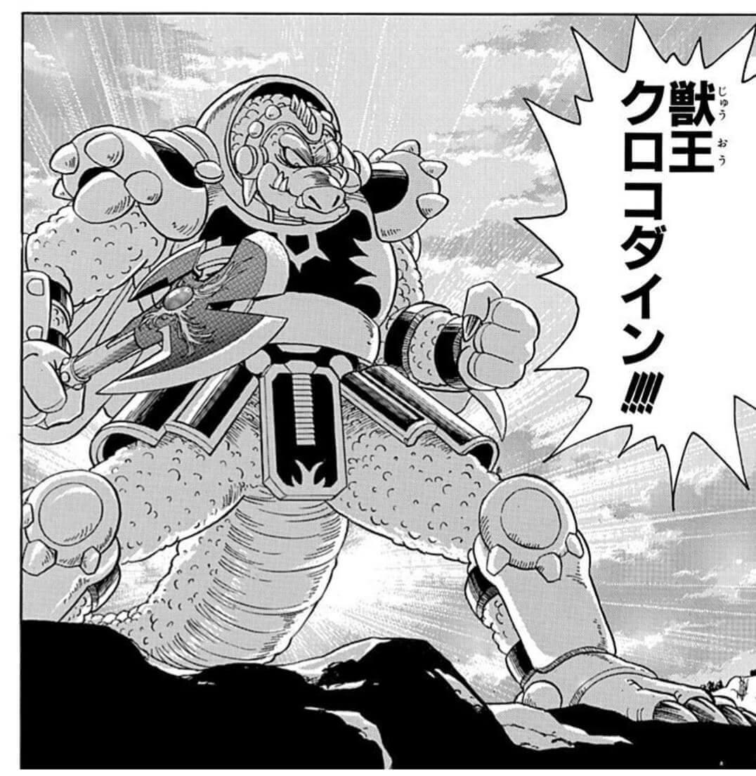 獣王クロコダイン
