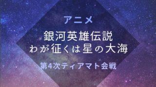 アニメ『銀河英雄伝説 わが征くは星の大海』第4次ティアマト会戦