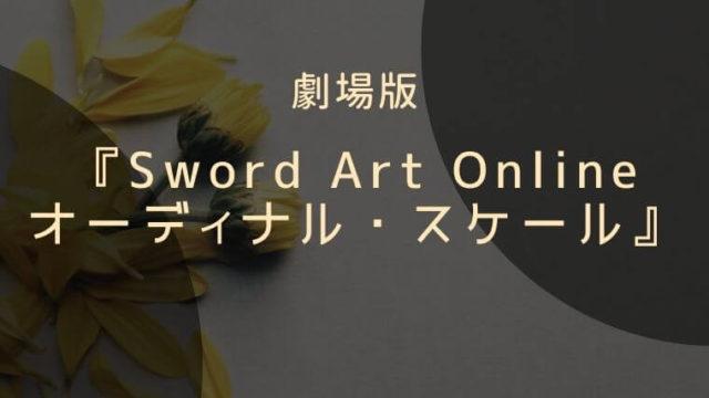 劇場版ソードアート・オンライン オーディナル・スケール