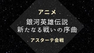 『銀河英雄伝説 新たなる戦いの序曲』劇場版アニメ