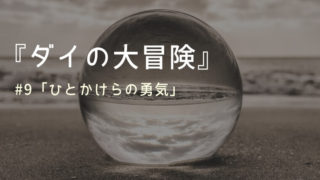 『ダイの大冒険』第9話「ひとかけらの勇気」