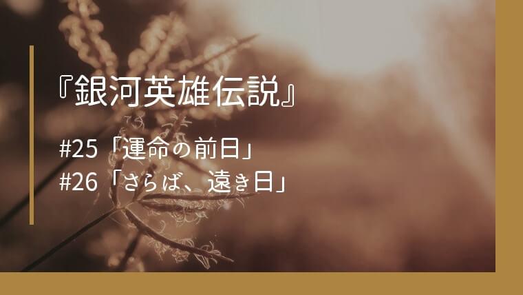 アニメ『銀河英雄伝説』