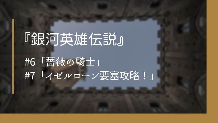 アニメ『銀河英雄伝説』#6、7