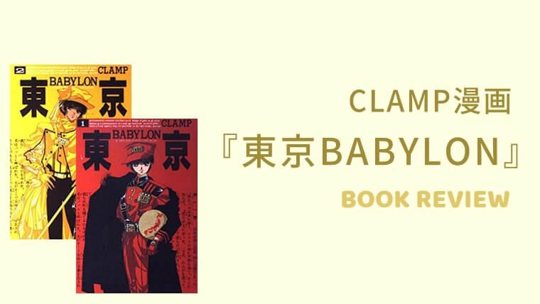 CLAMP漫画『東京BABYLONE』感想