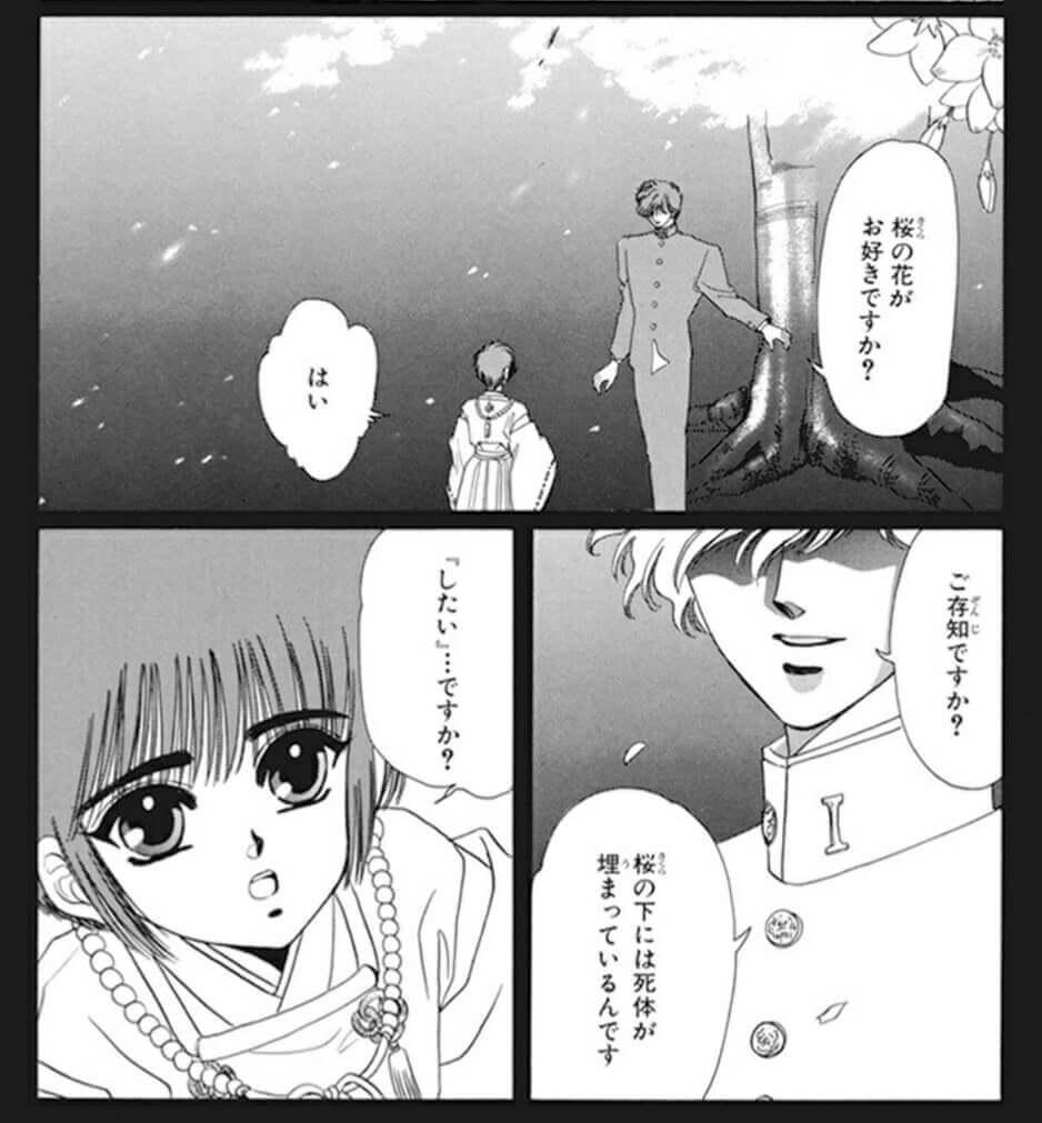 星史郎と昴流の出会い