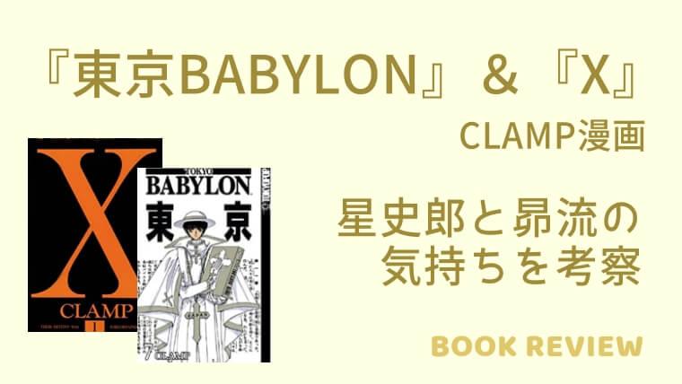 『東京BABYLONE』と『X』星史郎と昴流の気持ちを考察
