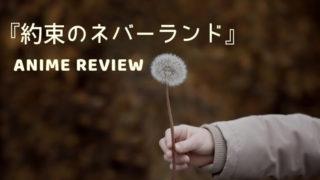 アニメ『約束のネバーランド』