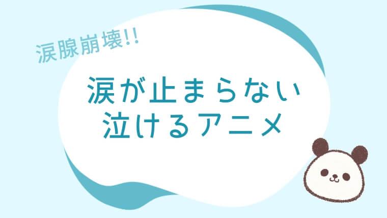 【超感動】涙が止まらない!泣けるアニメ