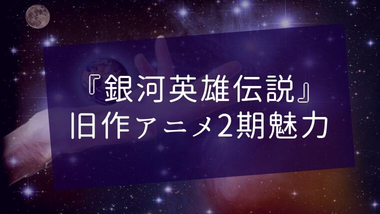 「銀河英雄伝説」アニメ2期魅力