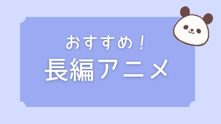 長編アニメおすすめ