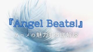 『Angel Beats!』アニメの魅力を解説
