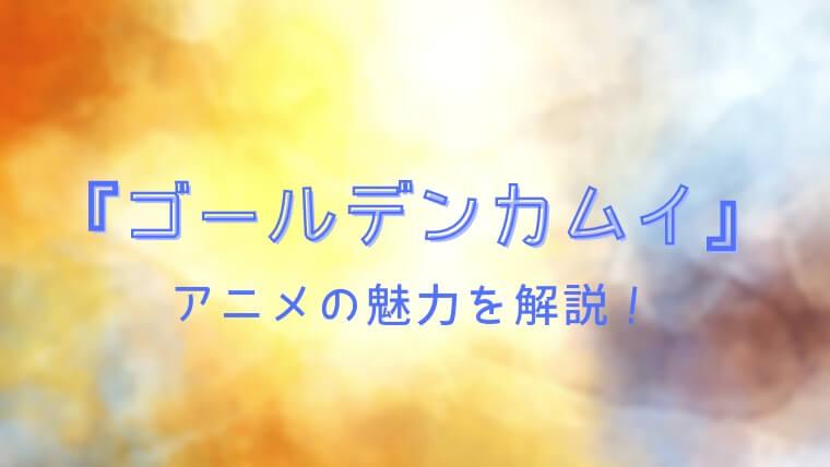 アニメ『ゴールデンカムイ』魅力と感想
