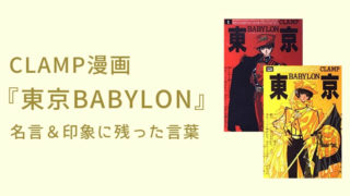 『東京BABYLON』名言