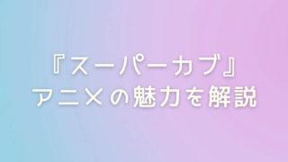 『スーパーカブ』アニメの魅力を解説
