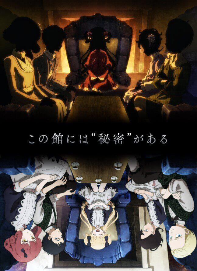 アニメ『シャドーハウス』