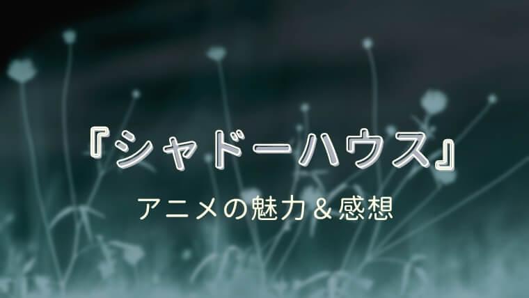 『シャドーハウス』アニメの魅力&感想