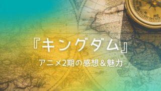 『キングダム』アニメ2期の感想&魅力