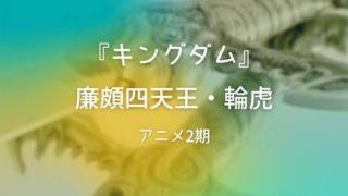 『キングダム』アニメ2期、輪虎