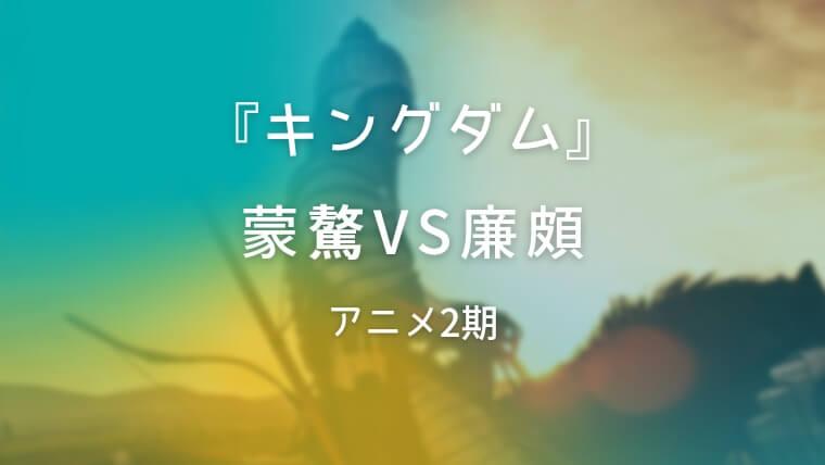 『キングダム』アニメ2期、蒙驁VS廉頗