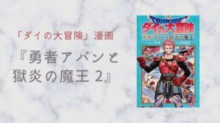 勇者アバンと獄炎の魔王2