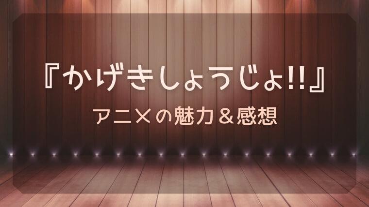 「かげきしょうじょ!!」アニメの魅力と感想