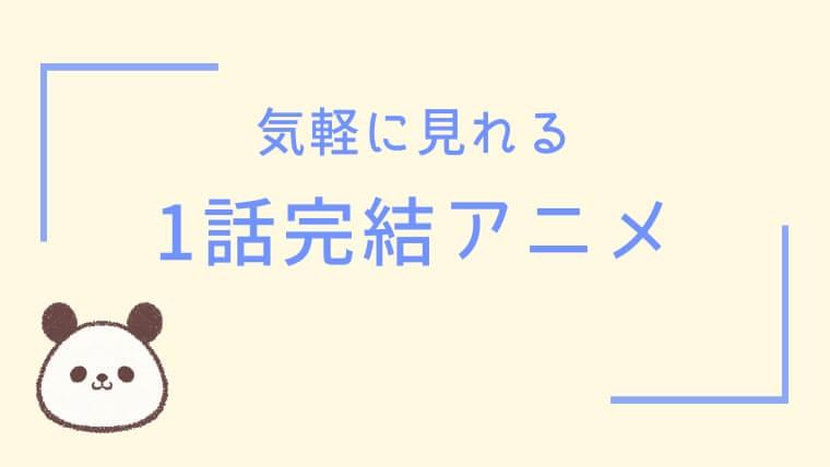 気軽に見れる1話完結アニメ